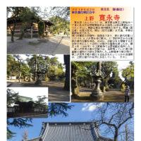 散策 「東京中心部北 319」 上野 寛永寺