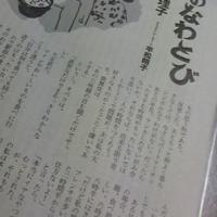 週刊文春・福岡は今朝発売。