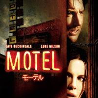 映画『モーテル』を見た