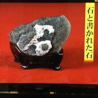 VOL.291  【いい石見っけ 44】