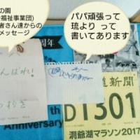 琉小走り部 5月の陣①(フルマラソン)