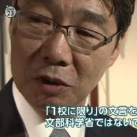 命をかけてくれた前川文科省前事務次官に続こう!『100万人平和キャンドルデモ』やろう!