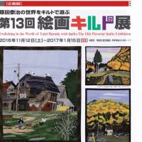 原田泰治美術館:諏訪市渋崎