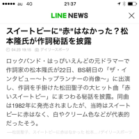 松本隆さんありがとうございます。