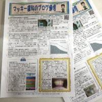 """院内新聞""""マッキー歯科のブログ通信28号""""発行へ"""