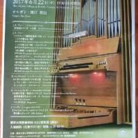 東大のパイプオルガンコンサート