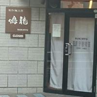 鳴龍 大塚の担々麺
