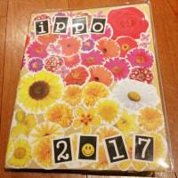 """出来たよ~★2016年版""""IPPO""""チェキアルバム~!"""