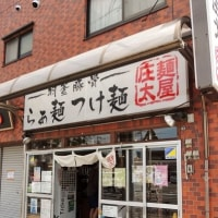 #5250 金沢八景・麺屋庄太 中華そば