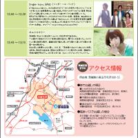 9/19-20(土日)茨城空港で「スカイスリーフェスタ」を開催!