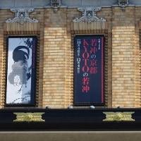「若冲の京都 KYOTOの若冲」京都市美術館