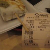慶兆 & 桜咲く ・・・・!!!      № 5,566