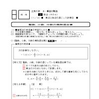 中1数学・正負の数 №44