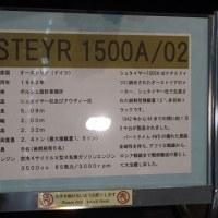 第56回静岡ホビーショー  今日はカマドさんのブースより実車「くろがね四起」と「シュタイヤ―」を紹介いたします