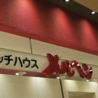 サンドイッチハウス メルヘン(東京10ー8)