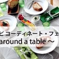 テーブルコンテスト 作品募集(最新情報)