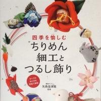 春の鎌倉 和の遊び~和楽庵で布市=ぬのいち=開催します