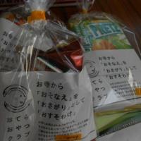 食糧支援 <NHK歳末たすけあい>