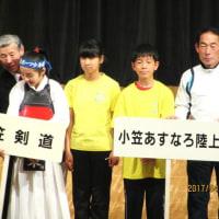 平成29年度菊川市スポーツ少年団結団式に参加!