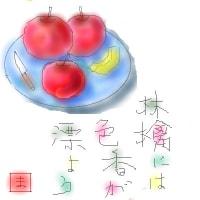 りんご(コラム)
