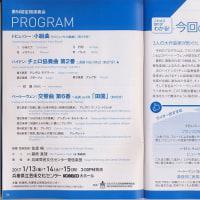 芸文センター管弦楽団第94回定期演奏会
