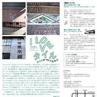 常滑INAXライブミュージアム 世界のタイル博物館企画展