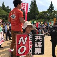 <共謀罪>反対集会に4000人 大阪をデモ行進 「毎日」