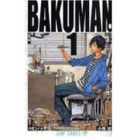 「バクマン。」を読んで。