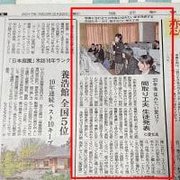 新聞に紹介されました。