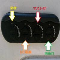 電気系統のメンテナンス~夜間航行灯編