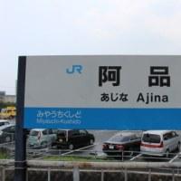 JR西日本 阿品駅