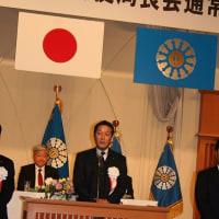 北海道地方局長会通常総会