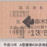 甑島商船の硬券 続編2