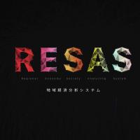 地域経済分析(RESAS)のご紹介