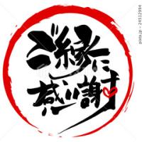 ○筆文字デザイン処こんにち和○11.16セレクト☆「ご挨拶」&「ご縁に感謝」筆文字デザイン