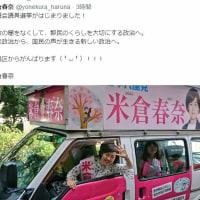 米倉さん、がんばれよー/画像はTwitterより