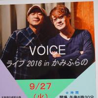 VOICE上富良野ライブ2016年9月27日のお知らせ