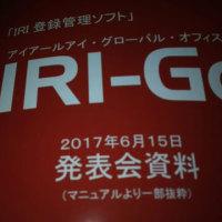 IRI-Go発表会