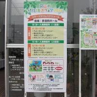 岡山緑化推進フェア