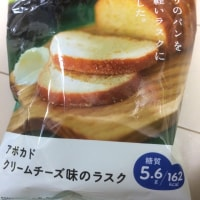 アボカドクリームチーズのラスク新発売?