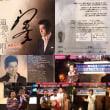福田みのる 20周年記念ライブ レストバー★スターライト熊本  栄田修士