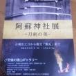 阿蘇神社展のチラシ