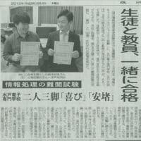 水戸電子の学生&先生の結果が茨城新聞で紹介されました♪