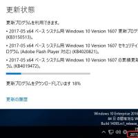 Windows10 Enterprise 2016 LTSB Evaluation で時間設定を過去に戻しても、更新プログラム(未来の)は正常にインストールできました。