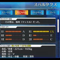 【ゲーム雑記】Fate/Grand Order 図鑑#50:スパルタクス