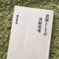 武器としての決断思考 瀧本哲史 著 2011年