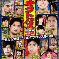 12月4日(日)のつぶやき HARASHIMA 奪還 越前屋俵太 DDT 銀シャリ M-1優勝