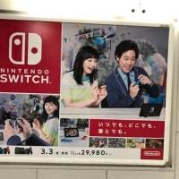 2月15日(水)のつぶやき:大泉洋 石橋杏奈 いつでも、どこでも、誰とでも。NINTENDO SWITCH(JR新宿駅駅構内ビルボード広告)
