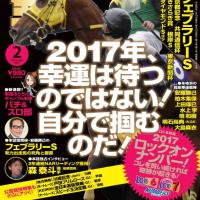 「ギャンブル宝典」2月号 明日19日(木)発売!
