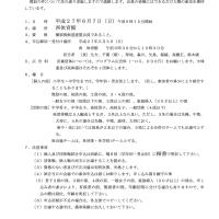 横須賀剣道大会のお知らせ
